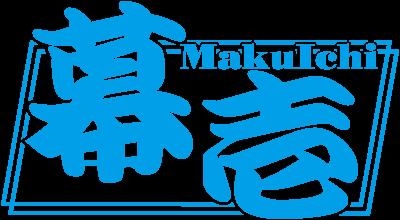 株式会社幕壱のロゴ