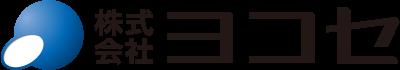 株式会社ヨコセのロゴ